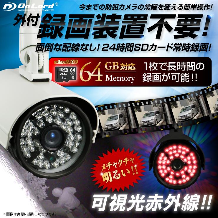 SDカード防犯カメラ 64GB microSDXC対応 屋外 録画装置内蔵 防水防塵仕様 赤外線カメラ(OL-022W)ホワイト 強力赤外線LED 24時間常時録画 暗視撮影 監視カメラ リモコン付 外部電源 外部出力 オンロード OnLord