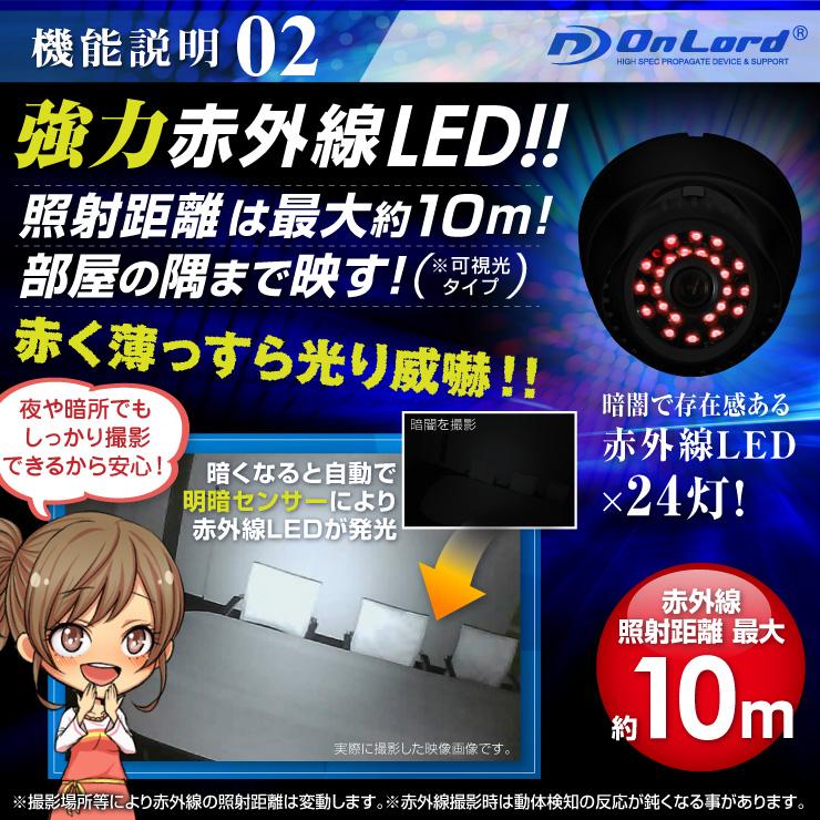 SDカード防犯カメラ 録画装置内蔵 リモコン付 外部電源 屋内 赤外線暗視カメラ ドーム型 (OL-024) 強力赤外線LED 24時間常時録画 外部出力 監視カメラ オンロード OnLord