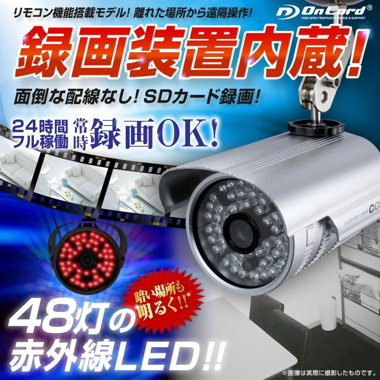 SDカード防犯カメラ 外付SDカードスロット リモコン付 外部電源 屋内 赤外線暗視カメラ (OL-025) 強力赤外線LED 24時間常時録画 外部出力 監視カメラ オンロード OnLord