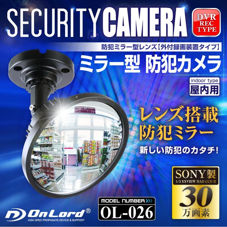 防犯ミラー型カメラ(OL-026)