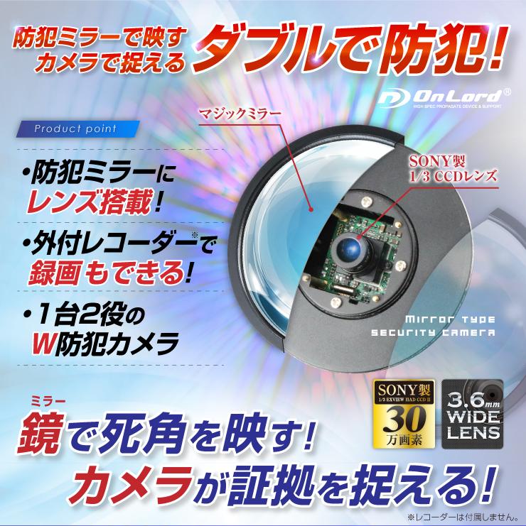 防犯ミラー型カメラ 外付録画装置 強力暗視補正 外部電源 屋内 (OL-026) 24時間常時録画対応 外部出力 マジックミラー 監視カメラ オンロード OnLord