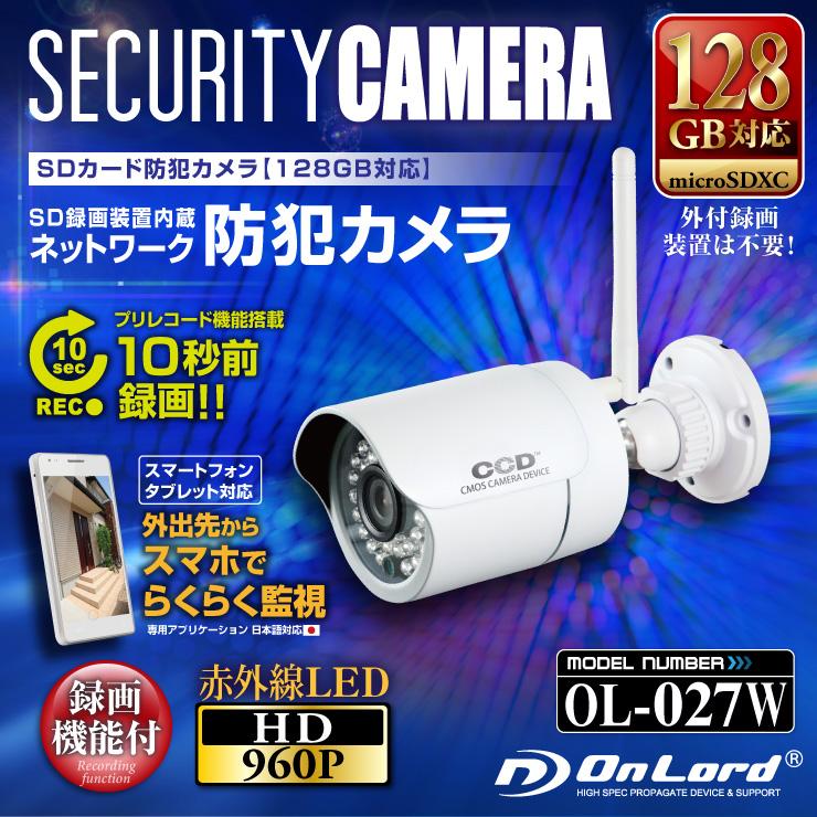 ネットワーク防犯カメラ(OL-027W)