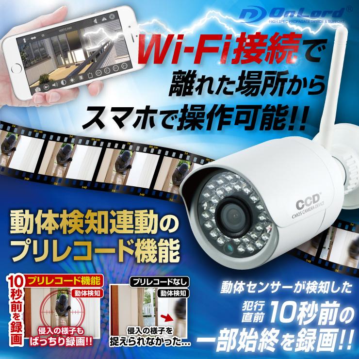 SDカード防犯カメラ 屋外 防塵防水 暗視カメラ SD録画装置内蔵 ネットワーク防犯カメラ (OL-027W) 監視カメラ スマホ操作 プリレコード 強力赤外線LED 128GB対応 オンロード OnLord