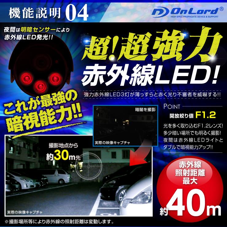 屋外 赤外線暗視カメラ 防犯カメラ  4mmレンズ (OL-049) 強力赤外線LEDライト 24時間常時録画 暗視撮影 防水防塵 監視カメラ オンロード OnLord
