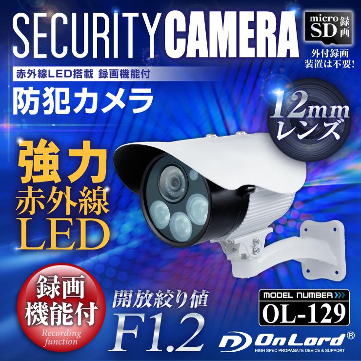 屋外 赤外線暗視カメラ 防犯カメラ  12mmレンズ (OL-129) 望遠レンズ 強力赤外線LEDライト 24時間常時録画 暗視撮影 防水防塵 監視カメラ オンロード OnLord