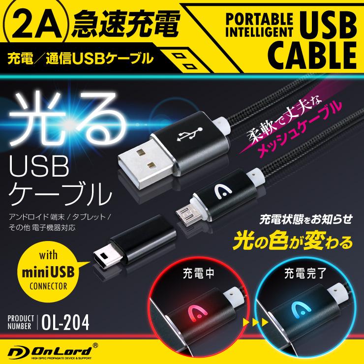 光るUSB充電ケーブル