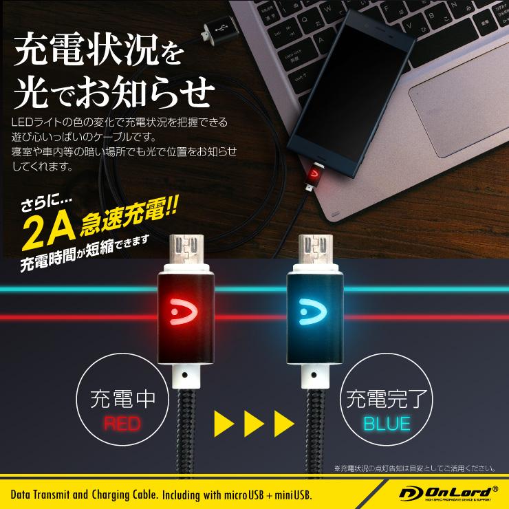 光るUSB充電ケーブル1m 2A micro mini データ転送 Android アンドロイド スマホ タブレット (OL-204)オンロード