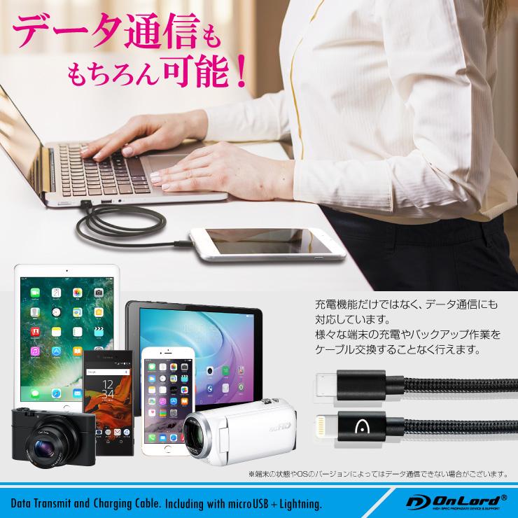 iPhone Android 兼用 USB充電ケーブル ライトニング MicroUSB 2A急速充電  データ転送 (OL-205)オンロード