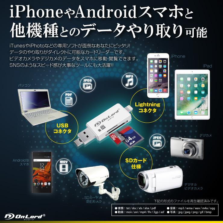 iPhone iPad Androidスマホ対応 カードリーダー Lightning ライトニング USB microUSB対応 SDカード microSDカード 128GB マルチカードリーダー (OL-207)