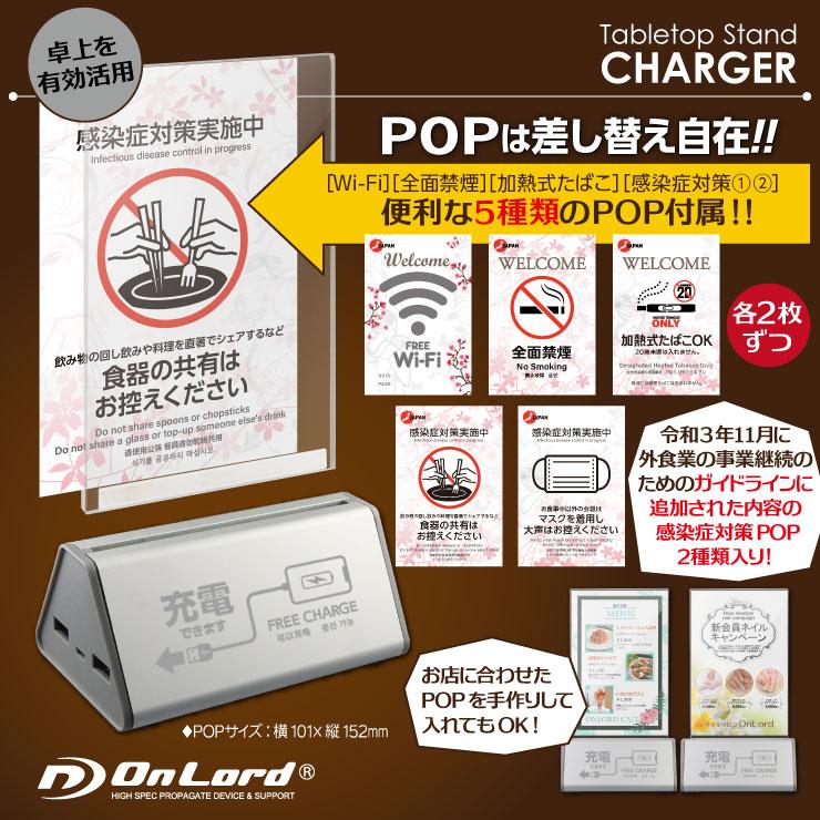 オンロード(OnLord) 卓上スタンド型充電器 POPスタンド 販促ツール スマホ充電 10400mAh OL-211S(2台)