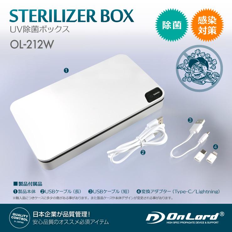 オンロード(OnLord) UV除菌ボックス ホワイト 紫外線殺菌灯 スマホ マスク 滅菌 消毒 USB充電 OL-212W