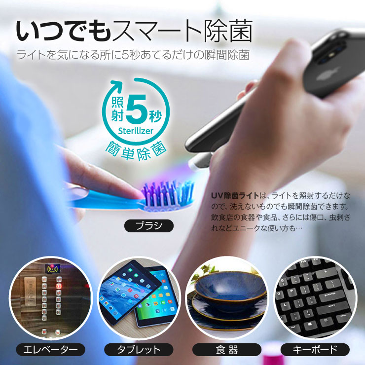 オンロード(OnLord) UV除菌ライト シルバー iPhone用 スマホ接続 紫外線殺菌灯 携帯 瞬間除菌 消毒 OL-214S