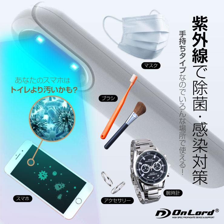 オンロード(OnLord) UV除菌ライト 紫外線ライト スマホ マスク 除菌 感染対策 コンパクト 充電式 OL-222W