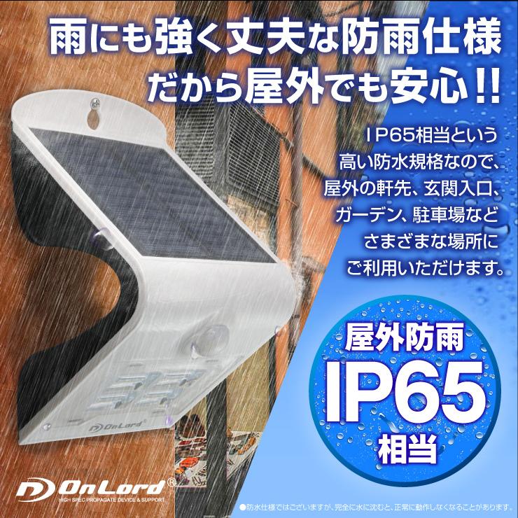 センサーライト ソーラーライト LEDセンサーウォールライト 屋外 オンロード(OL-302W) 人感センサー搭載 太陽光発電 省エネ ソーラー壁掛けライト 防犯ライト 間接照明 防水・防塵規格IP65 防雨 日本企業品質管理 オンロード OnLord