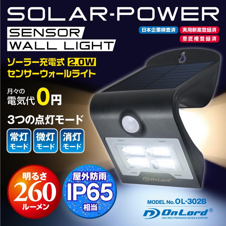 センサーライト ソーラーライト ウォールライト (OL-302B)