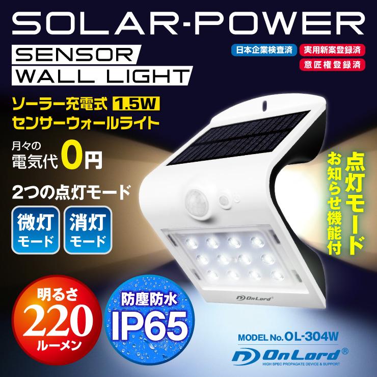 センサーライト ソーラーライト ウォールライト (OL-304W)