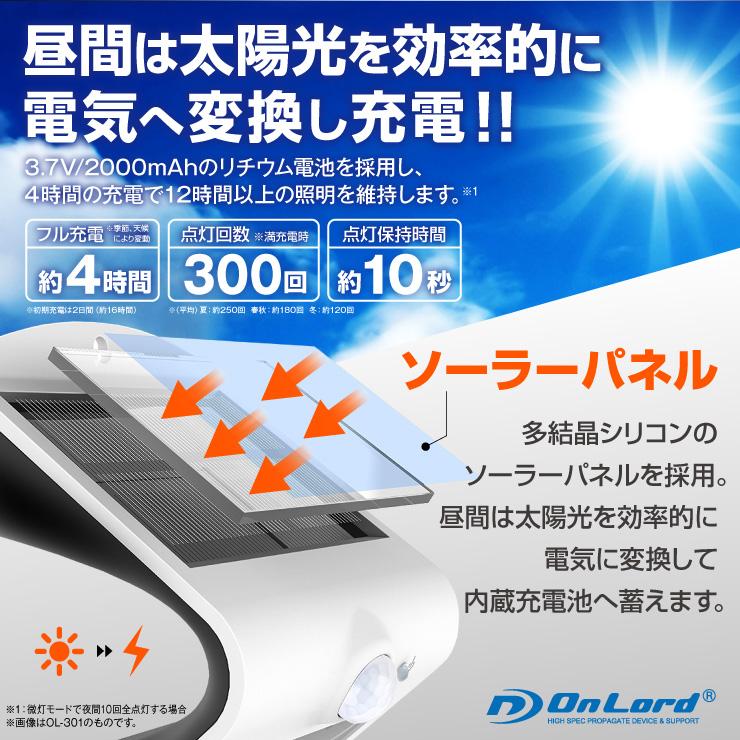 オンロード(OnLord) ソーラー充電式 センサーウォールライト LED Wセンサー 自動発光 防水 OL-304W Plus