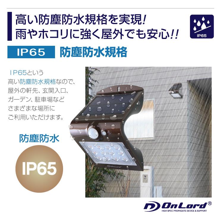センサーライト ソーラーライト LEDセンサーウォールライト 屋外 オンロード(OL-304W) 人感センサー搭載 太陽光発電 省エネ ソーラー壁掛けライト 防犯ライト 間接照明 防水・防塵規格IP65 防雨 日本企業品質管理 オンロード OnLord
