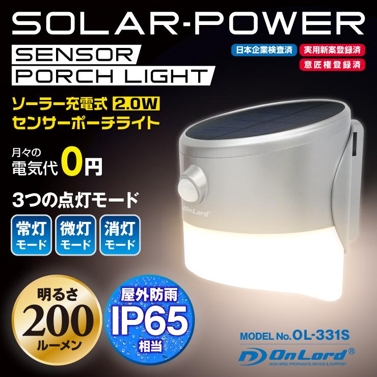 センサーライト ソーラーライト センサーポーチライト(OL-331S)
