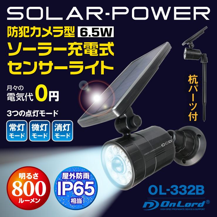 センサーライト (OL-332B)