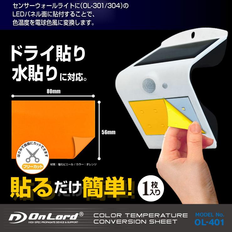 センサーウォールライト OL-301/304対応 色温度変換シート (OL-401) 貼るだけで電球色風に オンロード OnLord