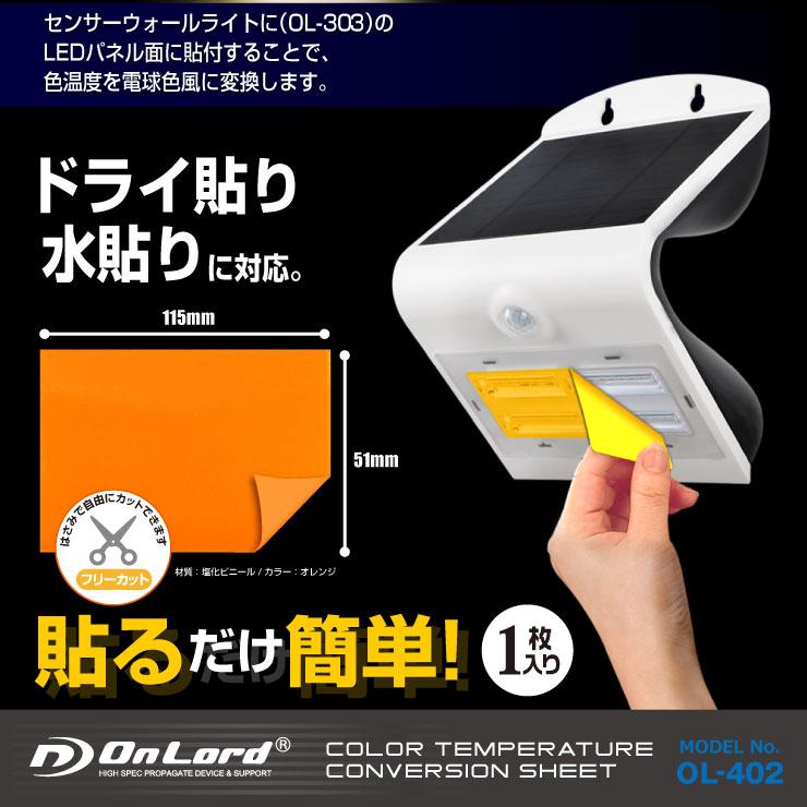 センサーウォールライト OL-303対応 色温度変換シート (OL-402) 貼るだけで電球色風に オンロード OnLord