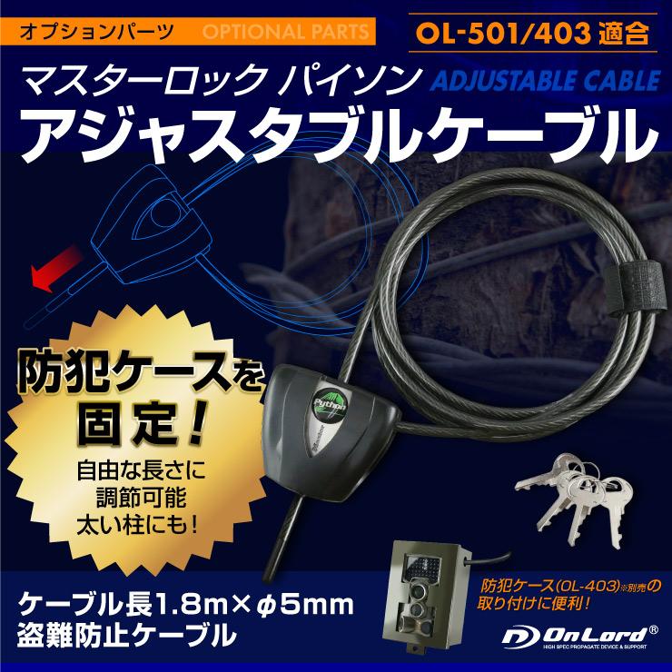 Wセンサーカメラ OL-501/OL-403適合 盗難防止ケーブル 防犯ケーブル アジャスタブルケーブル(マスターロック パイソン) 1.8m×5mm トレイルカメラ 防犯ケースを固定 オプションパーツ ワイヤーロック オンロード OnLord