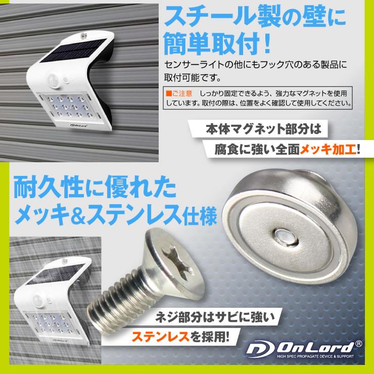 オンロード(OnLoad)マグネットフック 2個入 超強力マグネット センサーライトOL-304の設置に最適 OL-405 (ゆうパケット対応)