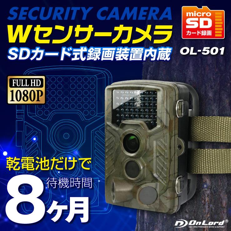 Wセンサーカメラ(OL-501)