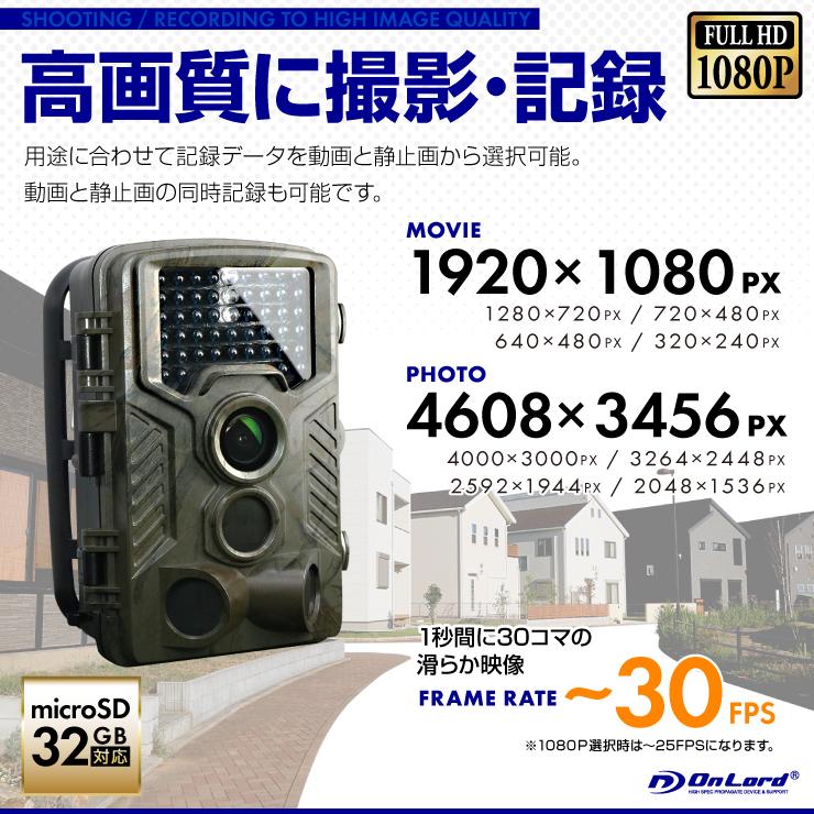 SDカード防犯カメラ 屋外 録画装置内蔵 防塵防水 Wセンサーカメラ (OL-501) 監視カメラ 超強力赤外線LED PIR 人感センサー 暗視撮影 監視カメラ 乾電池式 配線不要 オンロード OnLord