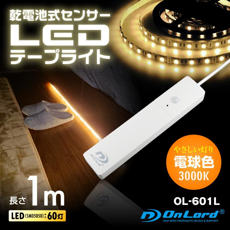 テープライト(OL-601L)