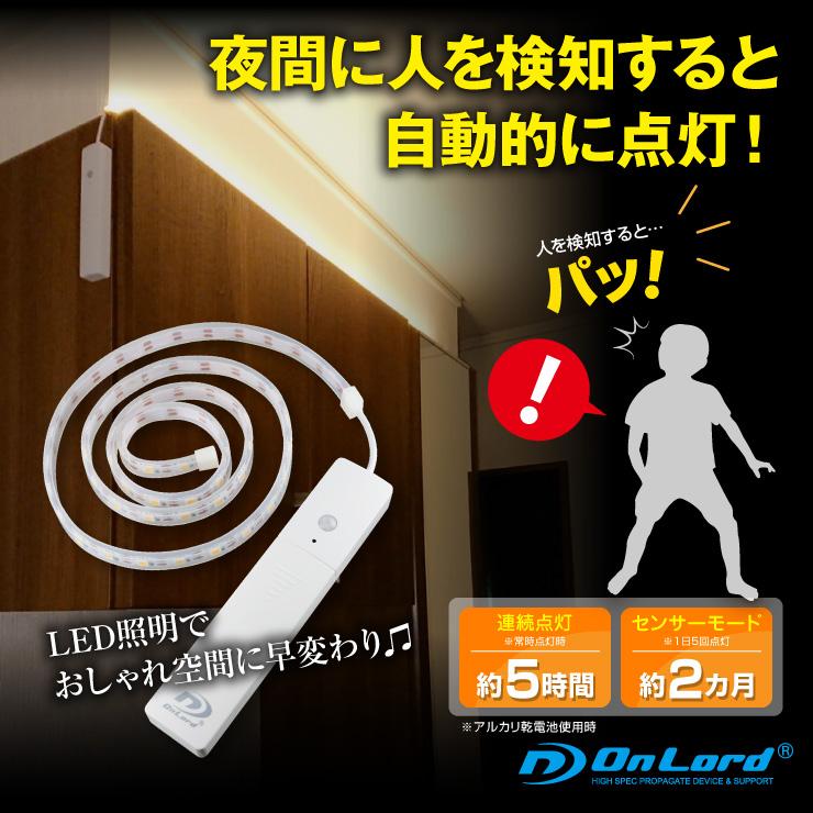 オンロード(OnLord) 乾電池式LEDテープライト 電球色 屋内用 人感センサー 明暗センサー OL-601L