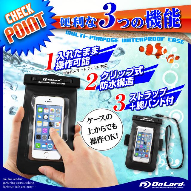 スマートフォン向け 防水ケース オンロード (OS-021) イヤホンジャック ストラップ 腕バンド付き クリップロック式