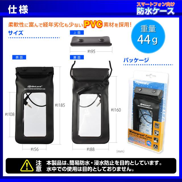 スマートフォン向け 防水ケース オンロード (OS-022) イヤホンジャック ストラップ付き ジップロック式