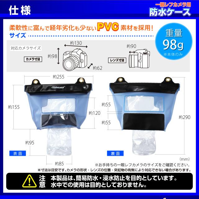 一眼レフカメラ用 防水ケース オンロード (OS-027) Canon EOS Kiss シリーズ 小型一眼レフ ミラーレス一眼 ストラップ付き ジップロック式