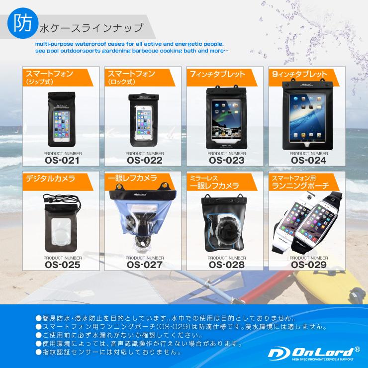 防水ポーチ 防水ケース スマホ iPhone7 Plus Xperia Galaxy ウエストポーチ 5.5インチ オンロード(OS-029W)白(ゆうパケット対応)