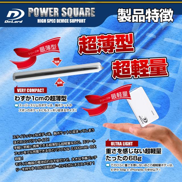2000mAh大容量ポータブルバッテリー充電器[PowerSquare2000]オンロード(PB-110)ポケットサイズの超薄型超軽量、7種類の変換コネクタ付
