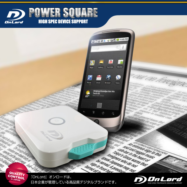 5200mAh大容量ポータブルバッテリー充電器[PowerSquare5200]オンロード(PB-120)本体格納式USBケーブル、8種類の変換コネクタ付