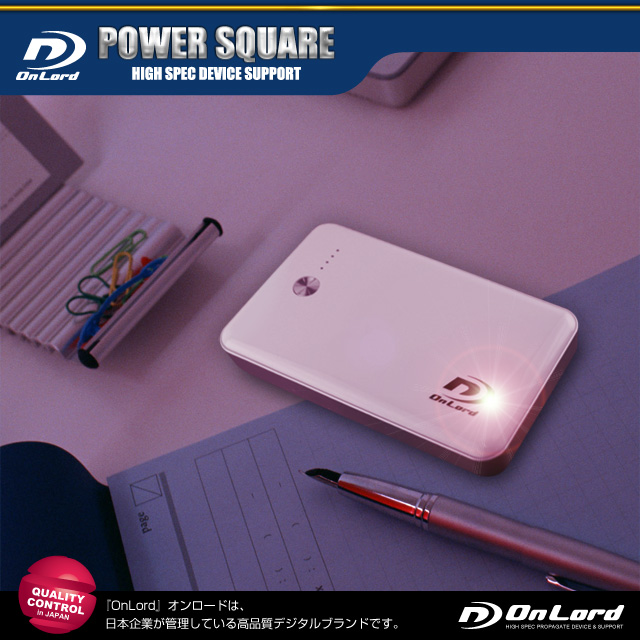 7000mAh大容量ポータブルバッテリー充電器[PowerSquare7000]オンロード(PB-130)2台同時充電対応、8種類の変換コネクタ付