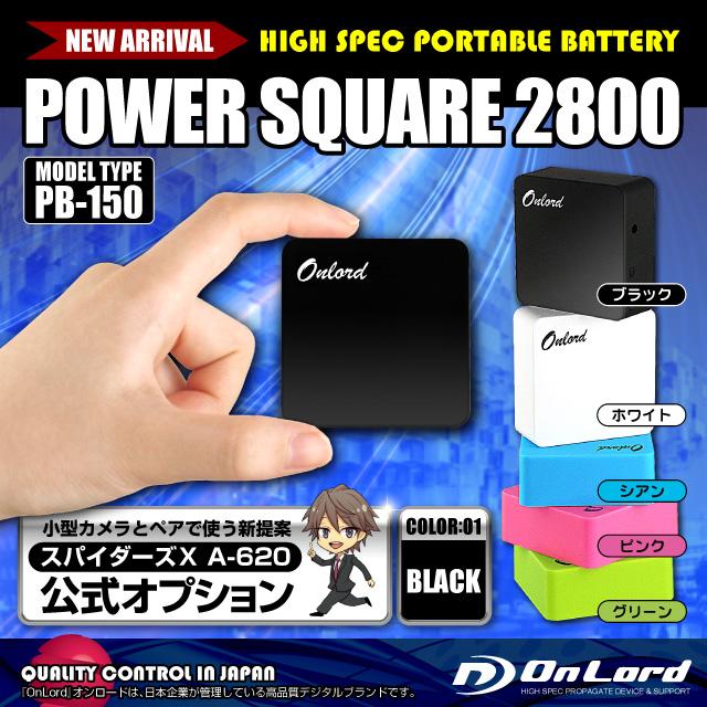 ポータブルバッテリー 2800mAh PowerSquare2800 (PB-150W)ホワイト ポータブルバッテリー モバイル充電器
