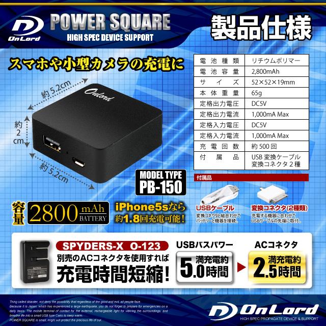 ポータブルバッテリー 2800mAh PowerSquare2800 (PB-150G)グリーン ポータブルバッテリー モバイル充電器