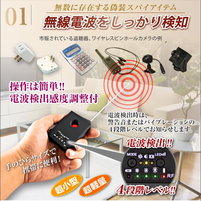 盗聴器や盗撮器・光学式有線カメラの発見に盗聴器発見器 マルチディテクターβベータ/R-211)