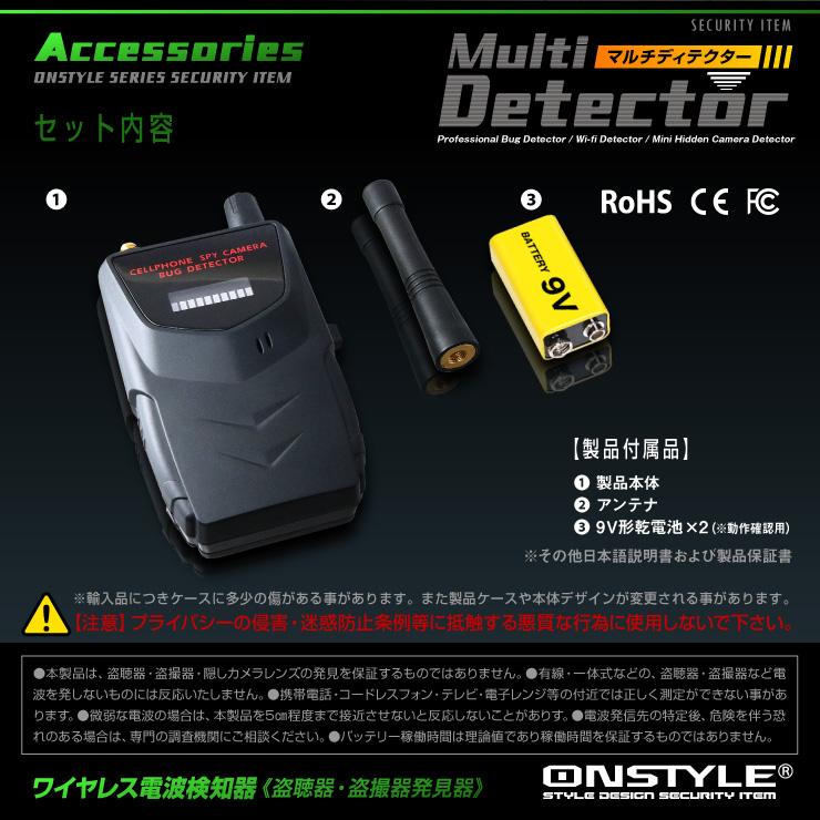 ストーカー等の防犯対策 盗聴器や盗撮器発見器 ワイヤレス電波検知器 マルチディテクター (R-228)