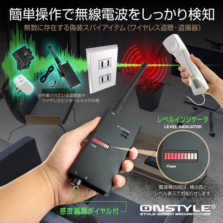 ストーカー等の防犯対策 盗聴器や盗撮器発見器 ワイヤレス電波検知器 マルチディテクター (R-229)