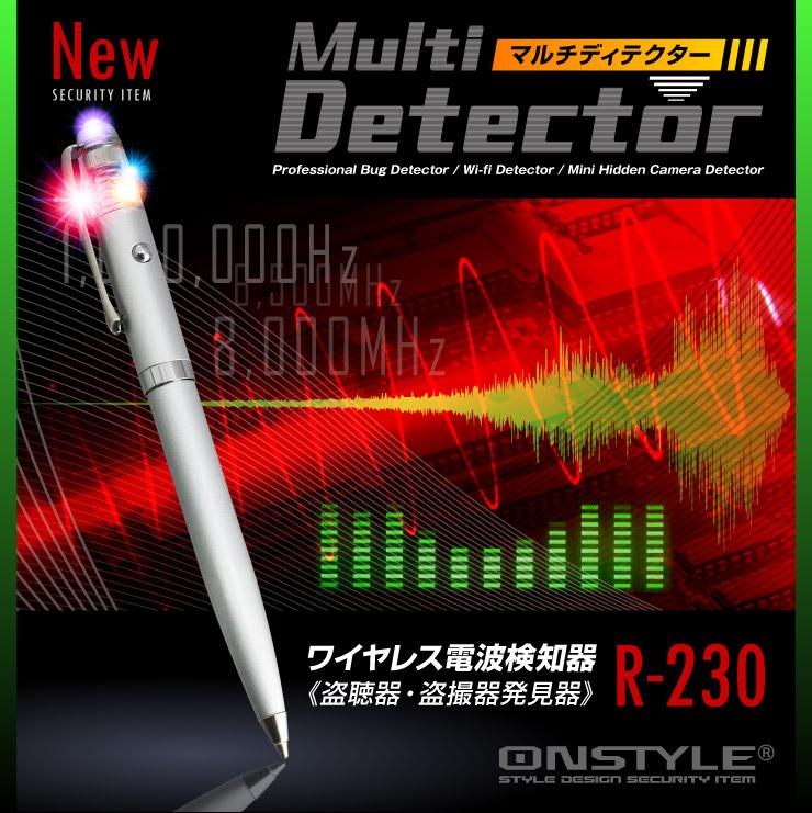マルチディテクター (R-230)