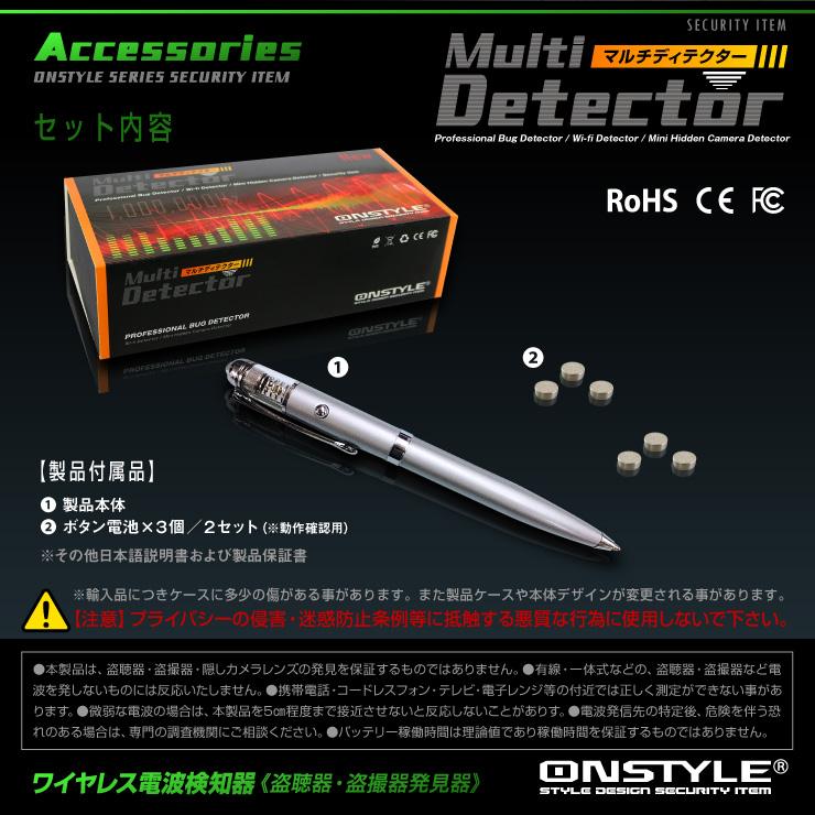 ストーカー等の防犯対策 盗聴器や盗撮器発見器 ワイヤレス電波検知器 マルチディテクター (R-230) ペン型 50MHz〜6000MHz