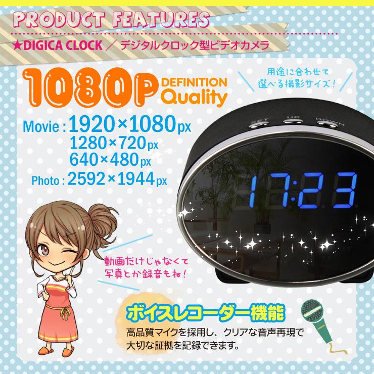 置時計型カメラ 小型カメラ スパイダーズX DIGICA CLOCK デジカクロック (R-231) スパイカメラ 1080P 動体検知 遠隔操作
