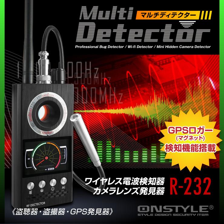盗聴器 盗撮器 GPSロガー 発見器(R-232)