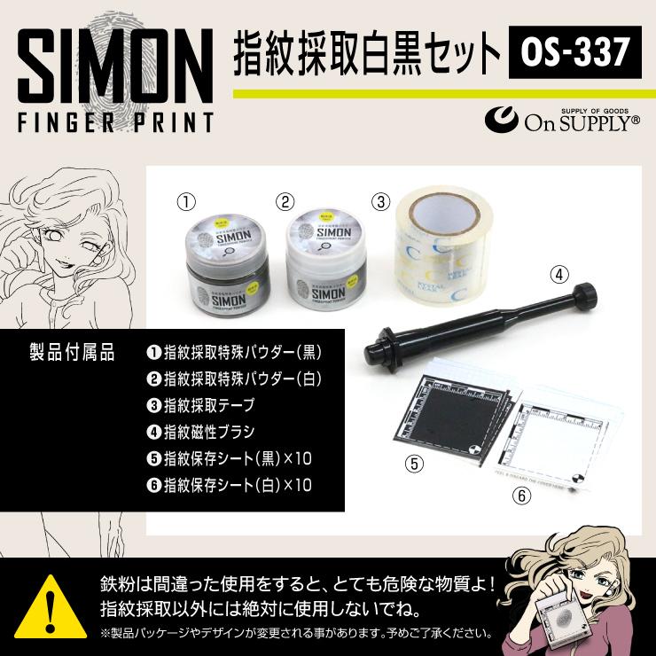 指紋採取キット 指紋採取白黒セット 磁性パウダー 探偵アイテム 防犯 OS-337 実験キット 自由研究
