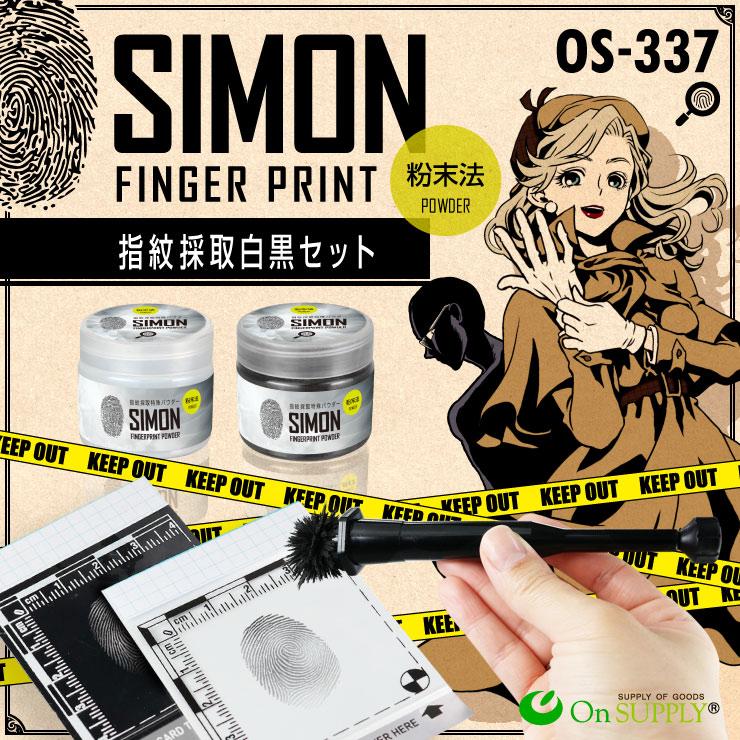 指紋採取 (OS-337)